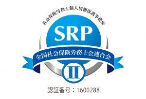 SRPⅡ認証マーク